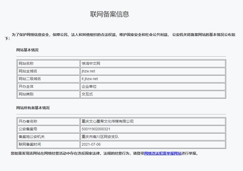 重庆文心墨骨文化传媒有限公司联网备案备案