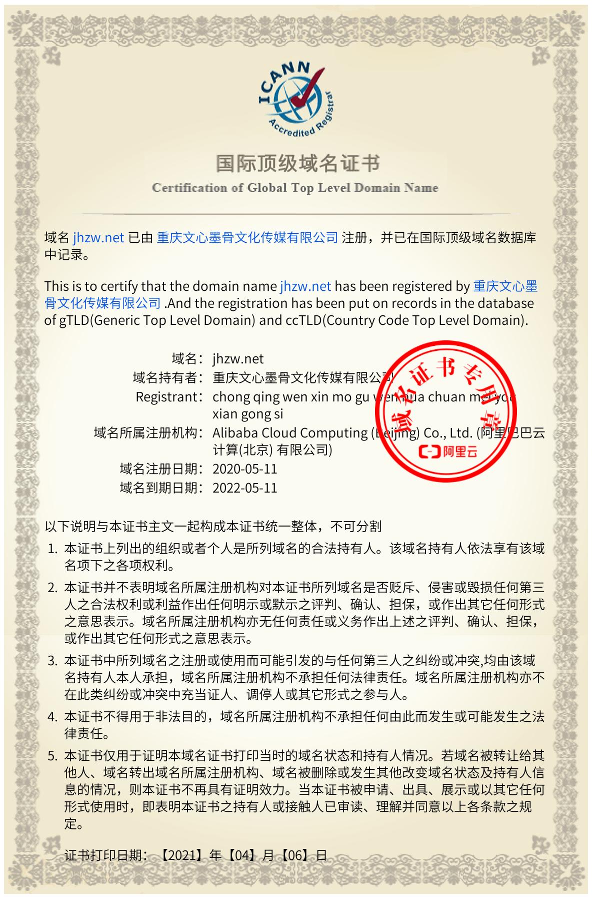重庆文心墨骨文化传媒有限公司域名证书