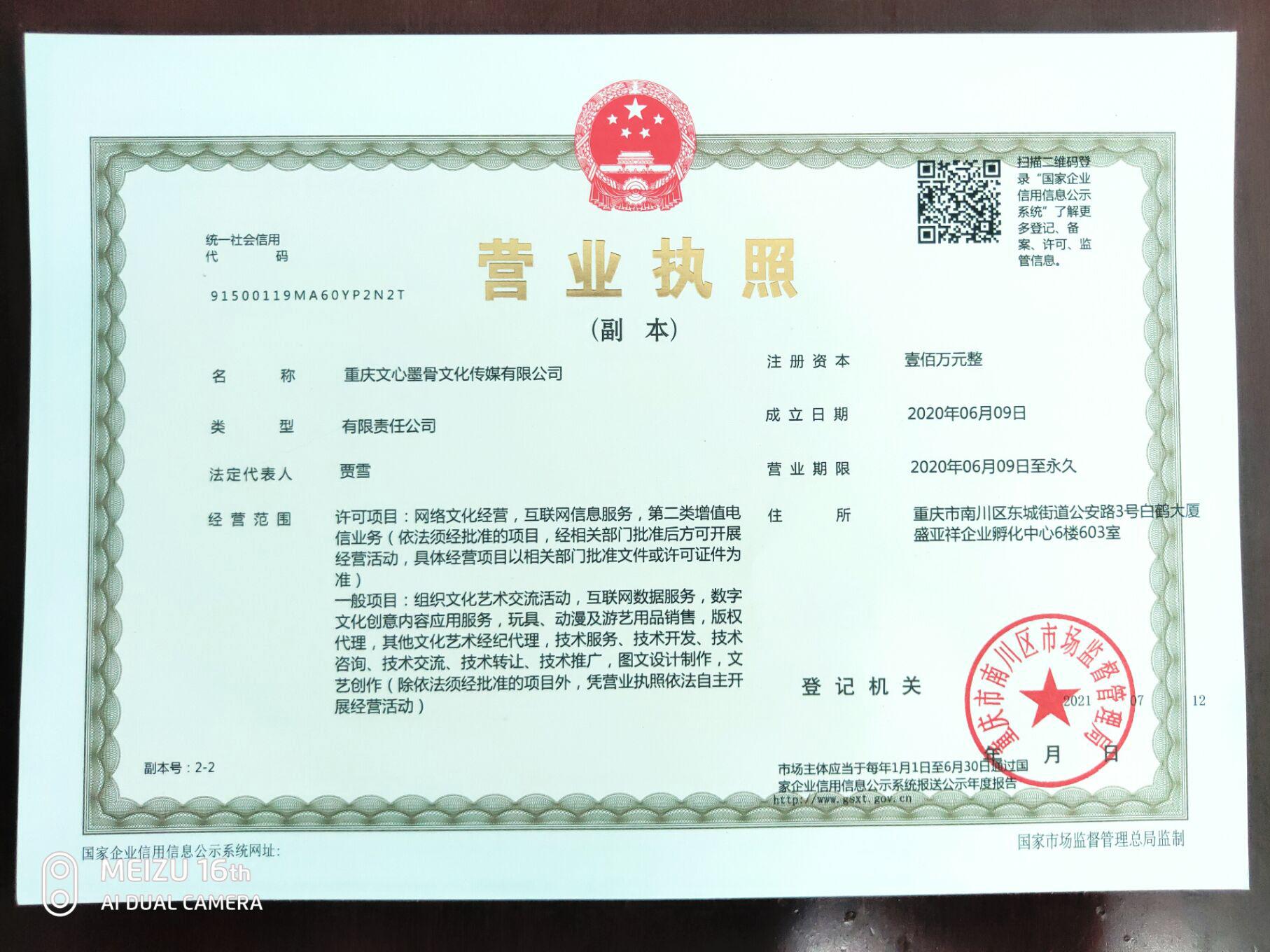 重庆文心墨骨文化传媒有限公司营业执照