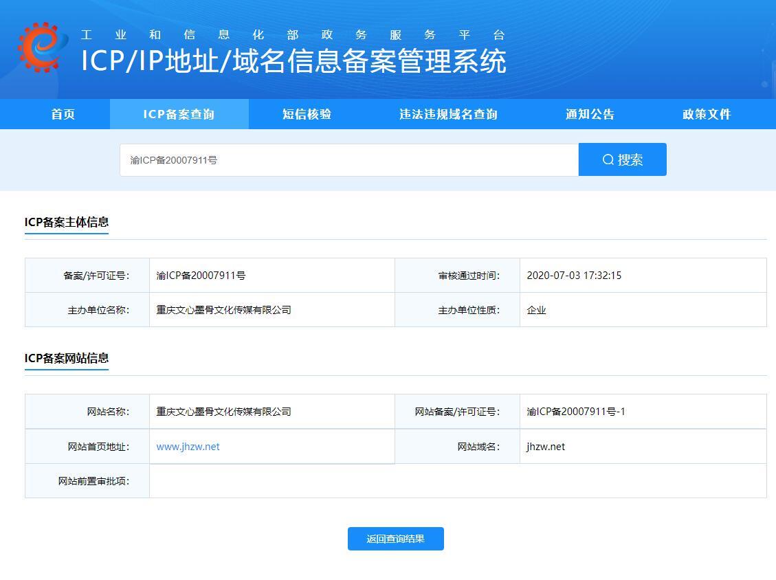 重庆文心墨骨文化传媒有限公司ICP备案